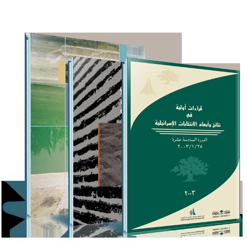 كتب بنكهة فلسطينية